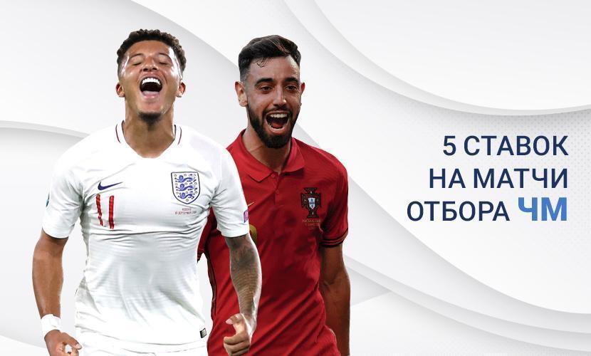 5 ставок на матчи отбора чемпионата мира сегодня