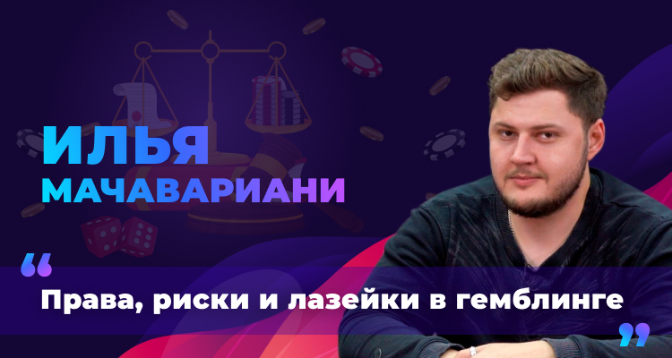 О стартапах, теневиках и гемблинг-рейдерах рассказал юрист Илья Мачавариани