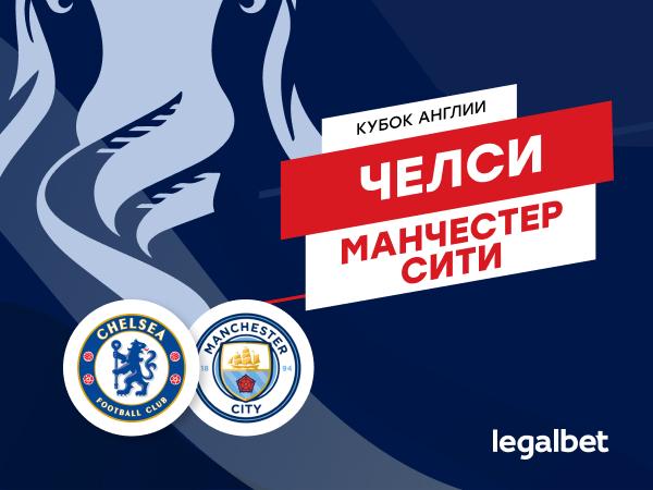 Максим Погодин: «Челси» — «Манчестер Сити»: полуфиналисты ЛЧ в полуфинале Кубка Англии.