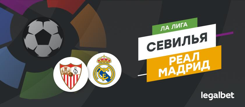 «Севилья» – «Реал» Мадрид: ставки и коэффициенты на матч