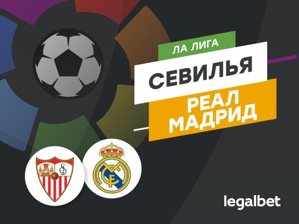 Максим Погодин: «Севилья» – «Реал» Мадрид: Зинедин Зидан ищет тонкий баланс.