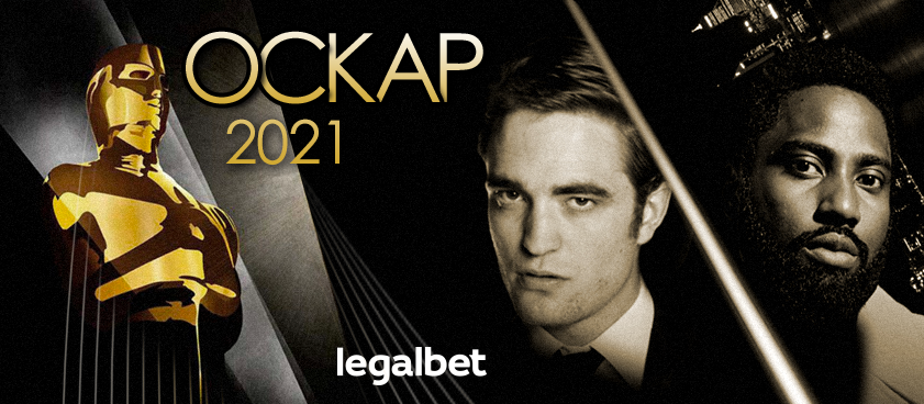 «Оскар-2021»: букмекеры ждут триумф Кристофера Нолана