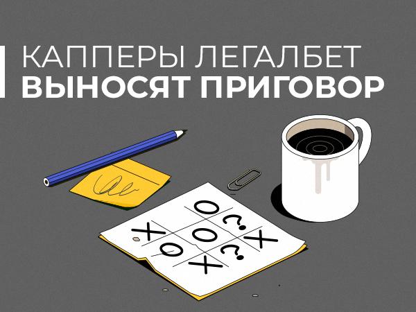 Legalbet.ru: Капперы Legalbet объясняют: стоит ли обычным игрокам ставить на смолл-маркеты.