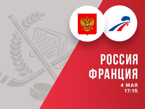 Legalbet.ru: Чемпионат мира по хоккею. Россия – Франция: изучаем статистику, выбираем ставки.