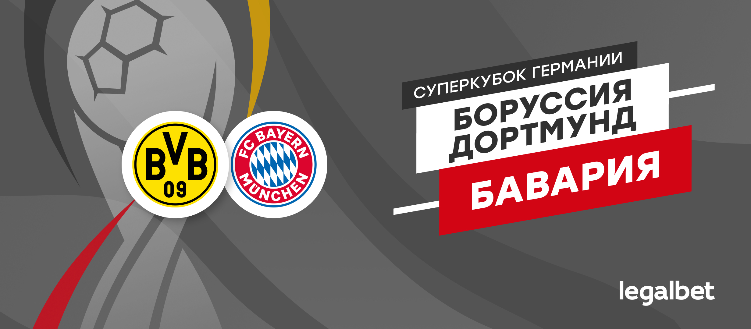 «Боруссия» Дортмунд — «Бавария»: ставки и коэффициенты на матч