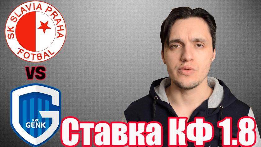 Славия Прага - Генк / Рискованный заход
