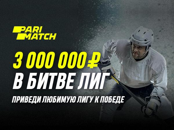 Без депозита от Париматч 5000000 ₽.