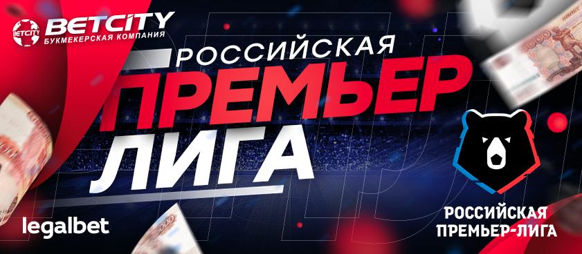 Россия без футбола: в Betcity открыли линию на приостановку РПЛ