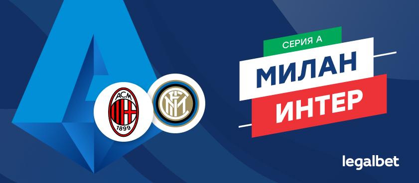 «Милан» — «Интер»: ставки и коэффициенты на матч