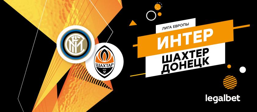 «Интер» – «Шахтер» Донецк: ставки и коэффициенты на матч