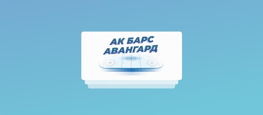 Седьмой матч финала Востока КХЛ: кэфы на «Ак Барс» — «Авангард»