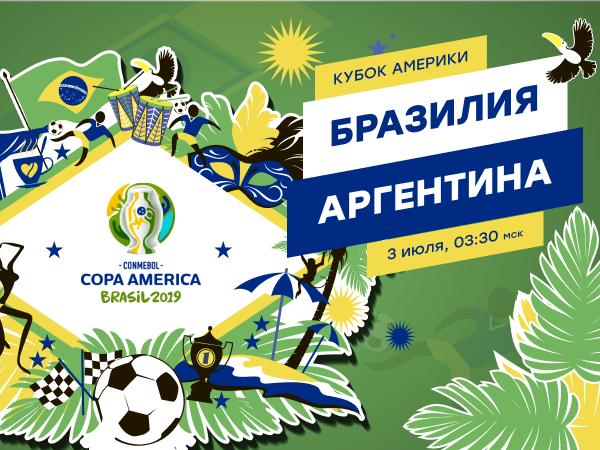 Legalbet.ru: Бразилия – Аргентина: ставки на главное дерби Южной Америки.