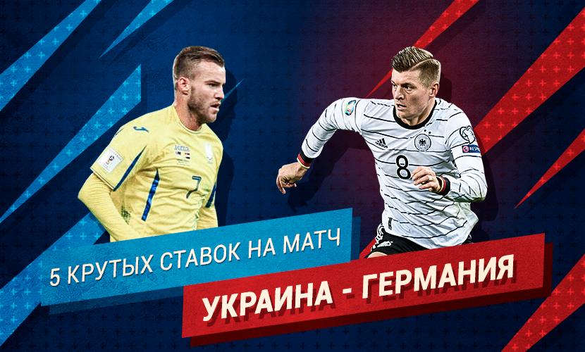 Топ-5 ставок на матч Украина - Германия