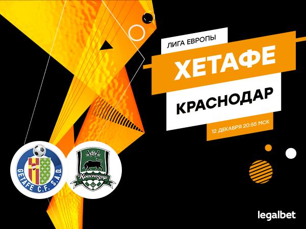 Legalbet.ru: «Хетафе» – «Краснодар»: последний шанс южан попасть в плей-офф ЛЕ.