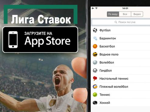 БК «Лига Ставок» выпустила приложение для iOS
