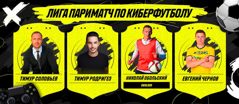 Киберлига «Париматч»: Родригес и Соловьев поборются за места в четвертьфинале