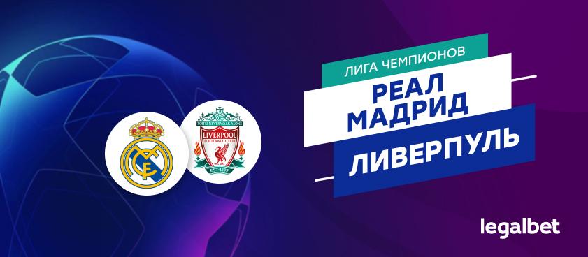 «Реал» Мадрид — «Ливерпуль»: ставки и коэффициенты на матч