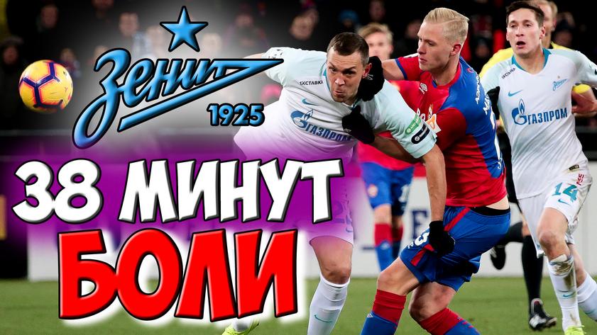 38 минут боли для Питера. Зенит - ЦСКА обзор матча. Новости футбола сегодня