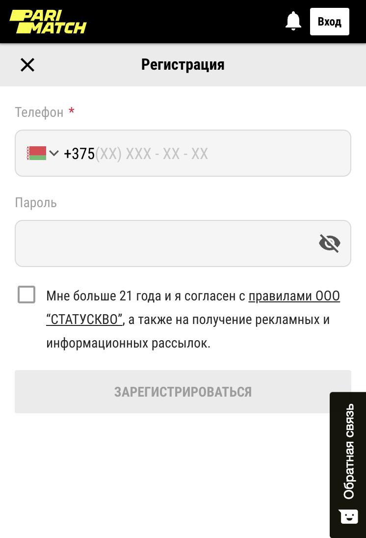 пари матч регистрация беларусь