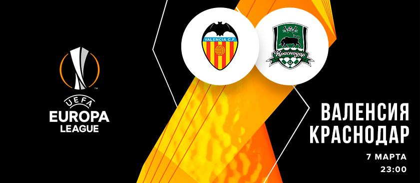 «Валенсия» – «Краснодар»: на что ставить там, где статистика против российского клуба?