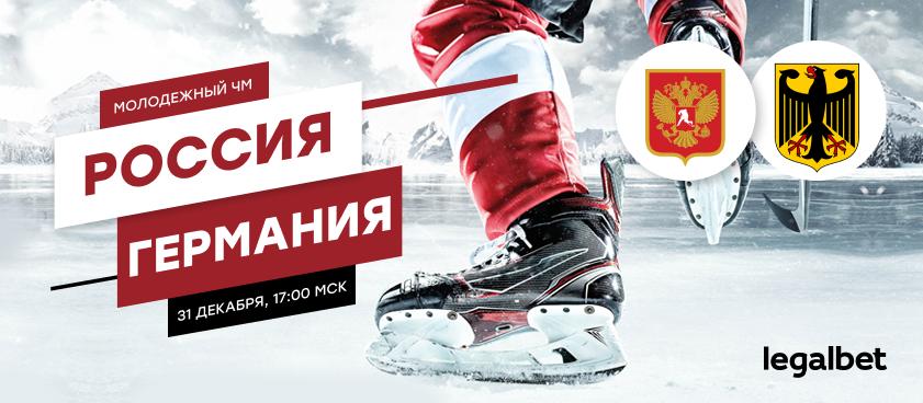 Россия – Германия: ставки на новогодний матч МЧМ-2020