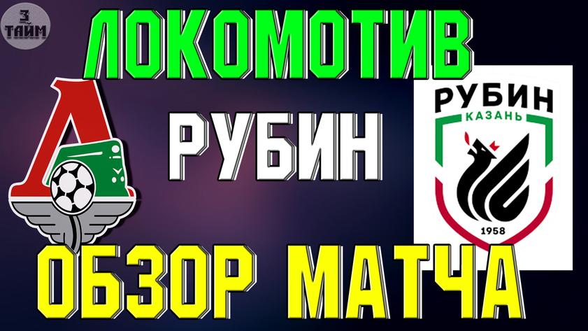 Локомотив - Рубин 1:1. Кому сказать спасибо? Обзор матча