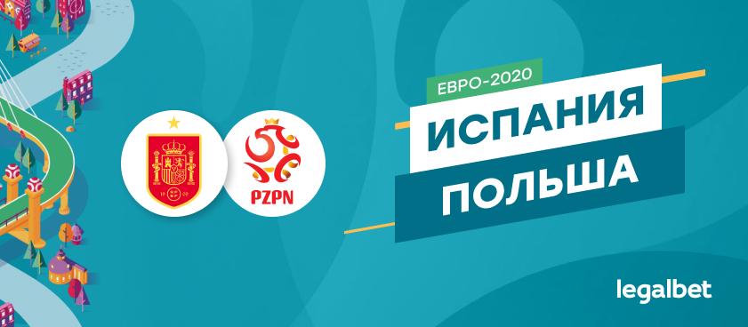 Испания — Польша: ставки и коэффициенты на матч