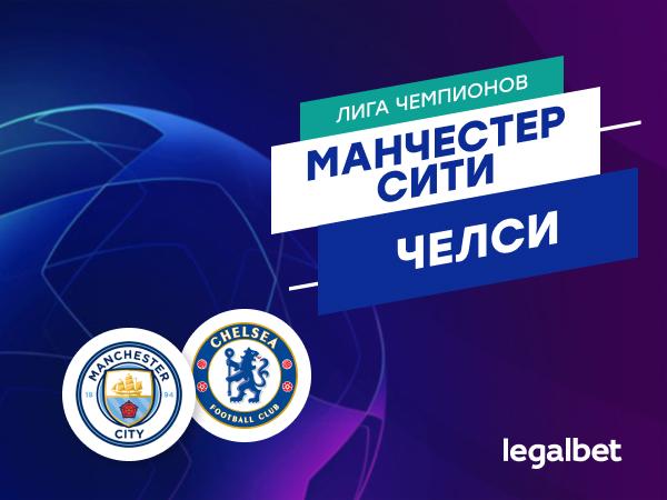 Максим Погодин: «Манчестер Сити» — «Челси»: в Португалии голевых осадков не ожидается.