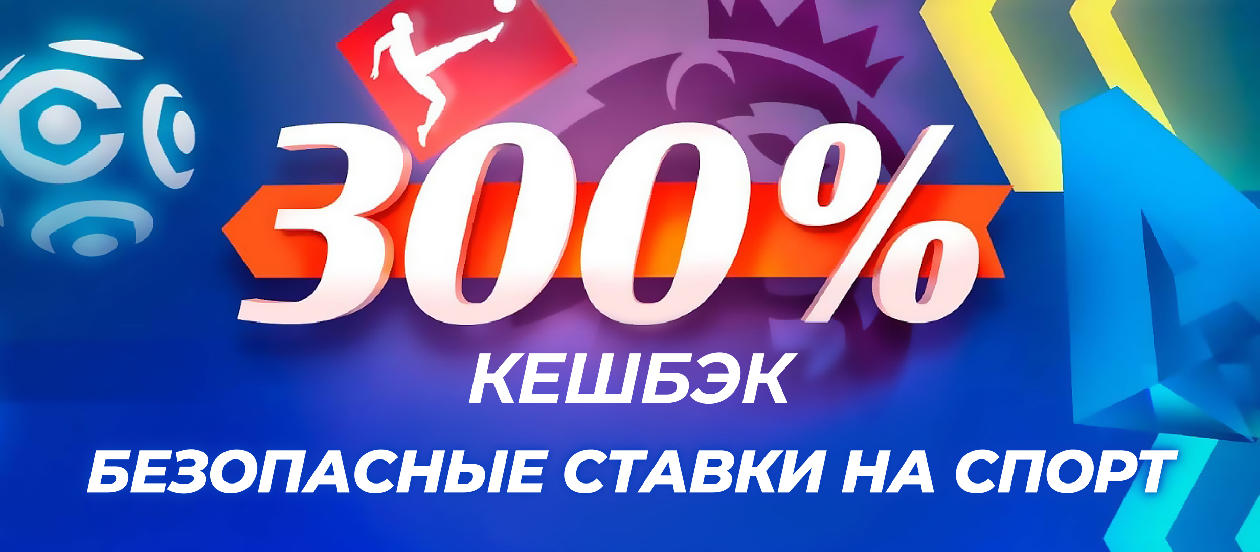 Кешбэк от Europebet 500 руб..