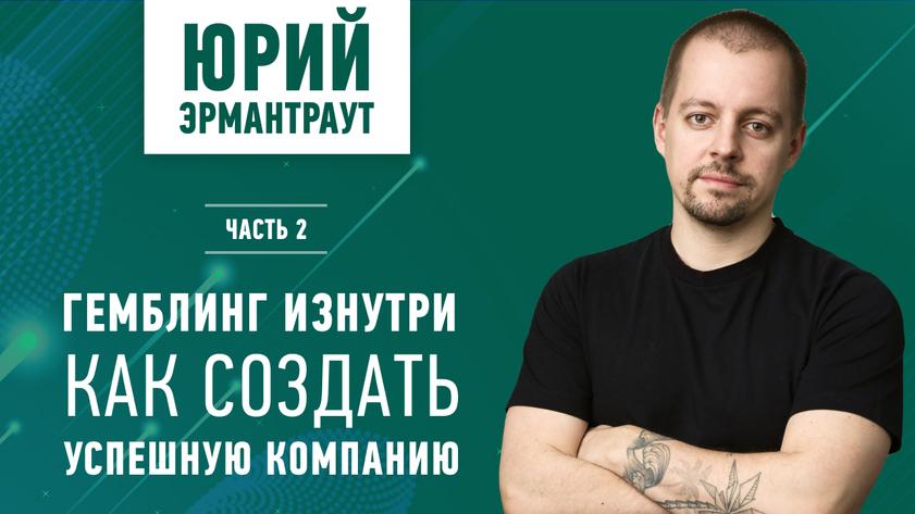 Интервью с Юрием Эрмантраутом из ATMOSFERA про создание компании и продвижение продукта
