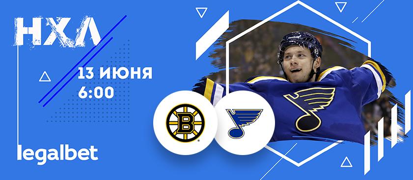 """""""Бостон"""" - """"Сент-Луис"""": обзор ставок и коэффициентов на 7-й матч финальной серии в НХЛ"""