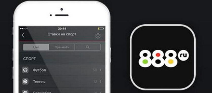 Мобильное приложение 888.ru: максимально просто и понятно, всего один минус