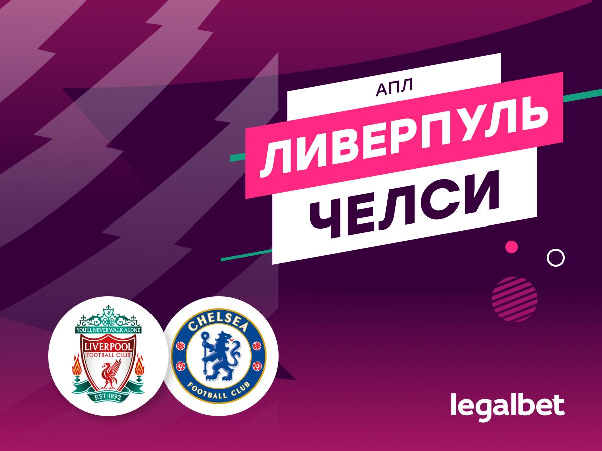 Legalbet.kz: «Ливерпуль» — «Челси»: английская классика — красные против синих.