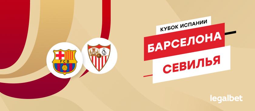 «Барселона» — «Севилья»: ставки и коэффициенты на матч