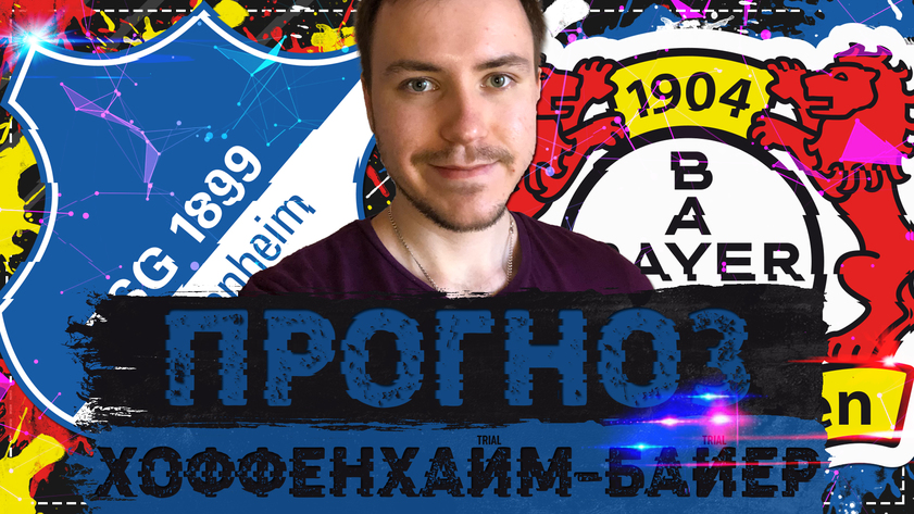 ХОФФЕНХАЙМ - БАЙЕР ПРОГНОЗ НА МАТЧ ⚽ БУНДЕСЛИГА 29.03.2019