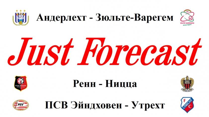 Just Forecast на матчи воскресенья 12 февраля 2017