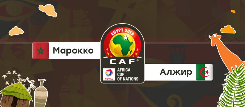 Букмекеры: в топ-5 фаворитов Кубка Африки вошли Марокко и Алжир