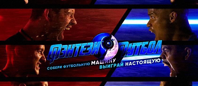 Федор Смолов стал «покемоном» в рекламе «1хСтавка»
