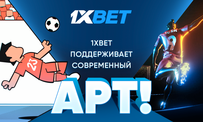 1xBet выпустил NFT-арты с яркими моментами чемпионатов Европы по футболу