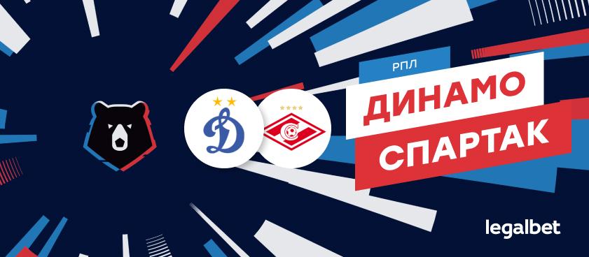 «Динамо» — «Спартак»: ставки и коэффициенты на матч