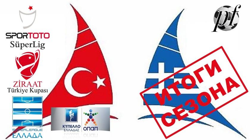 Футбол. Турция и Греция, итоги сезона 2017/18