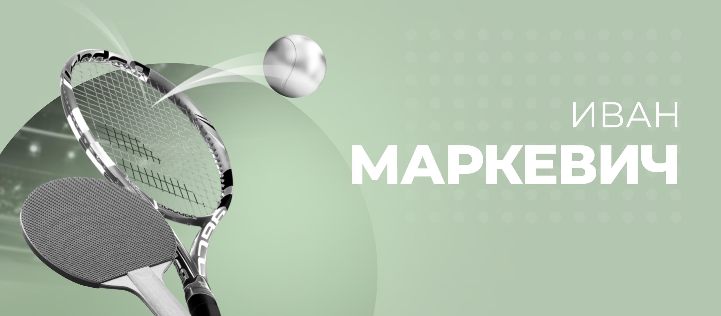 Стратегия ставок на теннис: ТБ в финалах турниров АТР