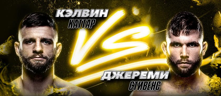 Стивенс – Каттар: ставки на бой основного карда UFC 249