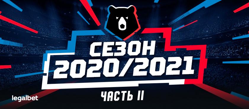 РПЛ-2020/21. Часть II: кто станет чемпионом, кто попадёт в ЛЧ и кто вылетит?