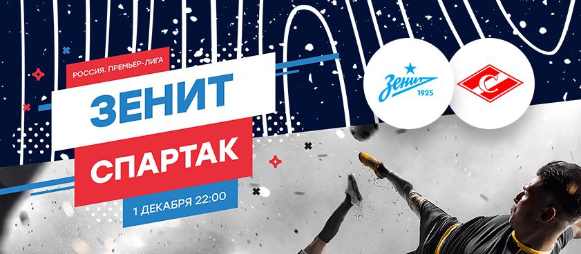 «Зенит» – «Спартак»: ставки на дерби двух столиц в РПЛ