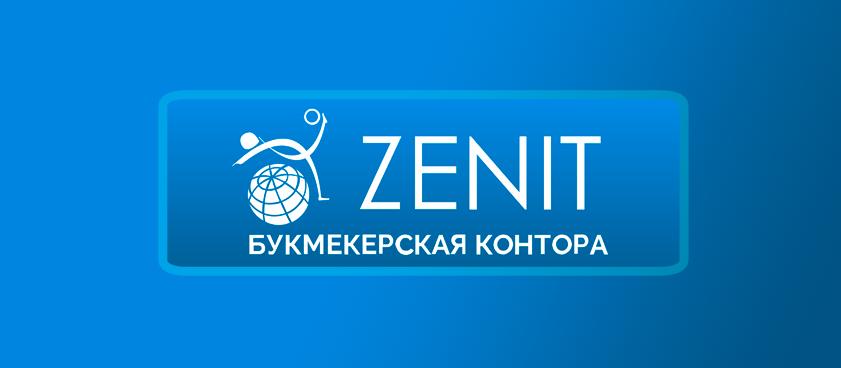 В рейтинги на Intelbet добавлена букмекерская контора «Зенит»
