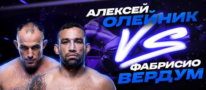 Олейник – Вердум: ставки на бой ветеранов UFC
