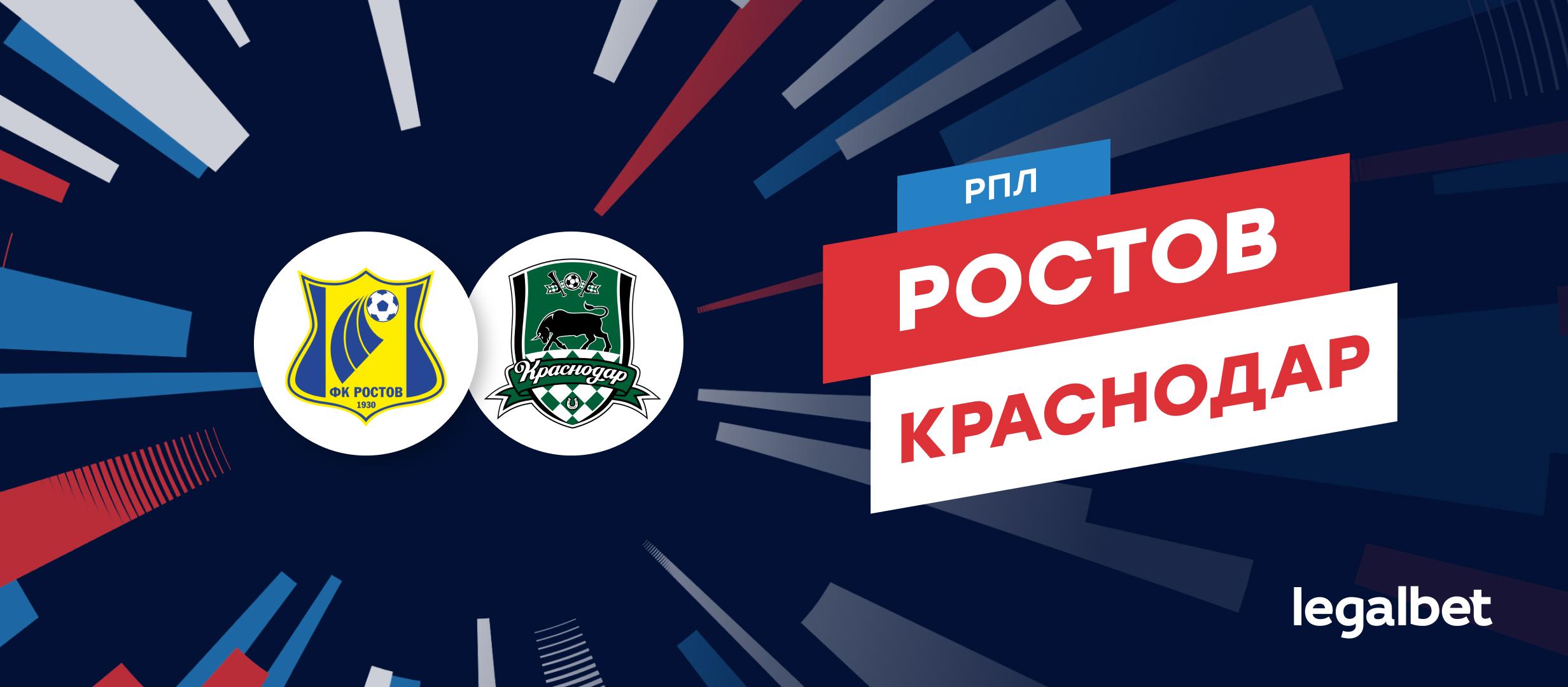 «Ростов» — «Краснодар»: ставки и коэффициенты на матч
