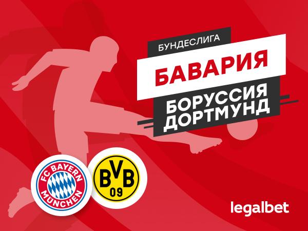 Максим Погодин: «Бавария» — «Боруссия» Дортмунд: букмекеры ждут четырёх голов в немецкой классике.