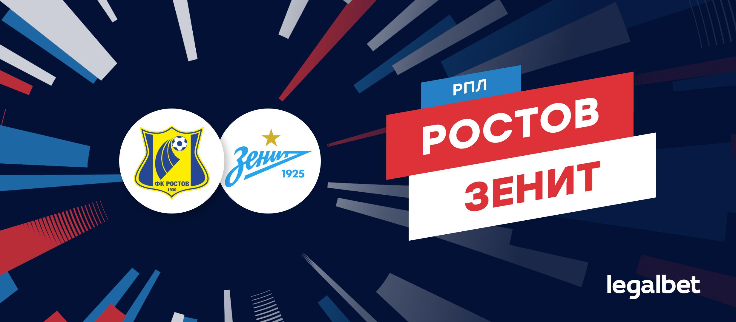 «Ростов» — «Зенит»: ставки и коэффициенты на матч
